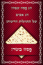 Passover card Royalty Free Stock Images