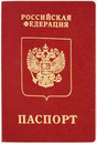 Passport of Russian Federation Stock Photos
