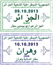 Passport stamps a collection of stylised vector algerian on a white background Stock Photos