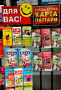 Pattaya, Thailand: Russian Language Promotional To Stock Photo