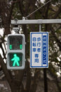 Pedestrian go signal of japan green position tokyo Royalty Free Stock Photos