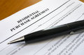 Pen on property purchase agreement black a Stock Images