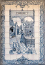 Pharmacy mosaic old in the fa�ade of an spanish Stock Photo
