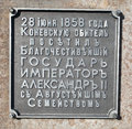 Plaque honoring the visit of the konevets monastery of the emperor aleksander orthodoxy christianity Stock Photo