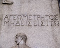 Plato sentence relief Royalty Free Stock Photo