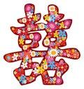 Podwójna kwiat szczęścia moc Obraz Stock