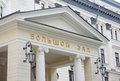 Portico of Grand hall of the Moscow Conservatory Royalty Free Stock Photo