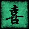 Positionnement chinois de bonheur de calligraphie Photos stock
