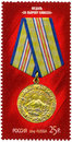 Postage stamp - medal `For the defense of the Caucasus`
