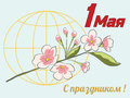 Postcard the First of may, with the inscription in Russian: may,