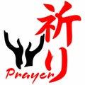 Prayer. Gospel in Japanese Kanji. Royalty Free Stock Photo