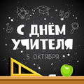 Quote in Russian - Teacher`s day