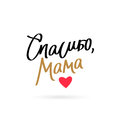 Quote `Thank you, Mom`