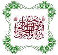 Quran Islamic Arabic Calligraphy Ayat on White