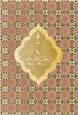 Ramadan Kareem beautiful greeting card- background with Arabic calligraphy which means Ramadan Kareem