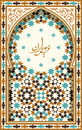 Ramadan Kareem calligraphy Greetings Card Royalty Free Stock Photo