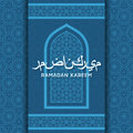 Ramadan Kareem greeting card with Islamic window. Translation: Ramadan Kareem