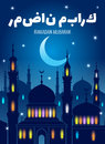 Ramadan Kareem greeting vector poster with moon, mosque and starry sky