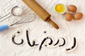 Ramadan Royalty Free Stock Photo