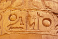 Ramesses II cartouche in temple of karnak luxor Royalty Free Stock Photo