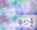 Reiki Attunement Symbols background