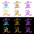 Reiki Kanji Symbol Royalty Free Stock Photo