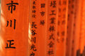 Religious japanese writings Stock Photo