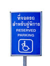 The Reserved car park for handicapped Stock Image