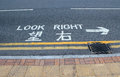 Road markings on a street in hong kong showing look right Royalty Free Stock Images