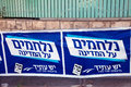 Roadside election flyers in Israel Royalty Free Stock Photo