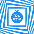 Rosh hashana greeting card in abstract style Royalty Free Stock Photo