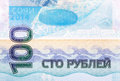 Rubles olympic banknote closeup of one hundred Royalty Free Stock Photography