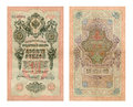 Russia 1909: 10 Rubles Royalty Free Stock Photography