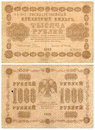 Russia 1918: 1000 Rubles Stock Image