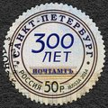 RUSSIA - 2014: dedicated 300th Anniversary of the Saint Petersburg Post Office Royalty Free Stock Photo