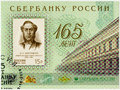 Russia shows portrait of first russian investor n a kristofari circa stamp printed in devoted the th anniversary the Stock Photo
