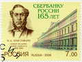 Russia shows portrait of first russian investor n a kristofari circa stamp printed in devoted the th anniversary the Royalty Free Stock Images