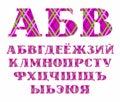 Russian alphabet, cage, diamond pattern, purple, vector. Royalty Free Stock Photo
