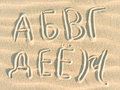 Russian alphabet letters а б в г  е ж hand drawn sand Royalty Free Stock Image