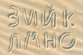 Russian alphabet letters з и й к  м н о hand drawn sand Royalty Free Stock Photo