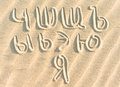 Russian alphabet letters ч ш щ ъ ы ь э ю я hand drawn sand Stock Photos