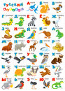 Russian alphabet letters with cartoony animals for preschool and school education Stock Image