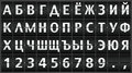 Russian Alphabet panel Stock Image