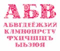 Russian alphabet, pink flowers, font, vector. Royalty Free Stock Photo