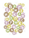 Russian alphabet poster with places for photo of the child just print and enjoy Royalty Free Stock Photography