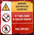 Russian beware signs Stock Photography