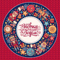 Russian greeting card. Colorful vector image.