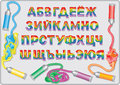 Russian letters of mixed oil paints Royalty Free Stock Photo