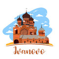 Russian orthodox church icon isolated on white background.