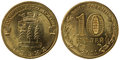 Russian rubles coin yelnya both sides inscription cities of military glory Stock Photography